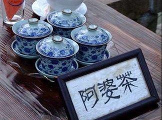 """""""未吃阿婆茶,不算到周莊"""" - 華發網繁體版"""
