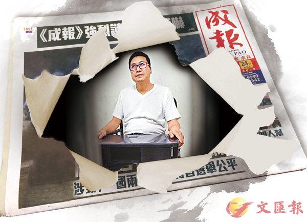 谷卓恒既洗黑錢又蹂躪《成報》-華發網繁體版