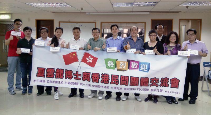 愛國愛港就要勇敢地亮出來——夏雲龍博士與香港民間團體交流會紀實 - 華發網繁體版