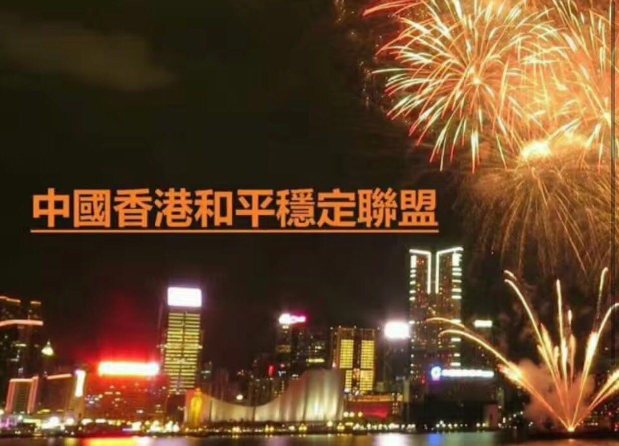 中國香港和平穩定聯盟(簡稱平穩聯)簡介 - 華發網繁體版