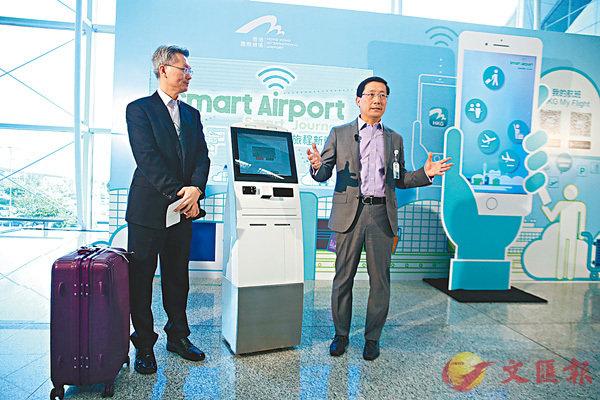 機場App升呢 行李拎得即知 - 華發網繁體版