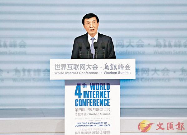 王滬寧互聯網大會提五建議 攜手共建網絡空間命運共同體-華發網繁體版