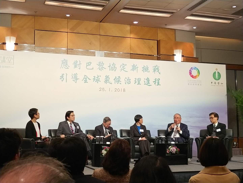 團結香港基金講座 - 環保計劃巴黎協定-華發網繁體版