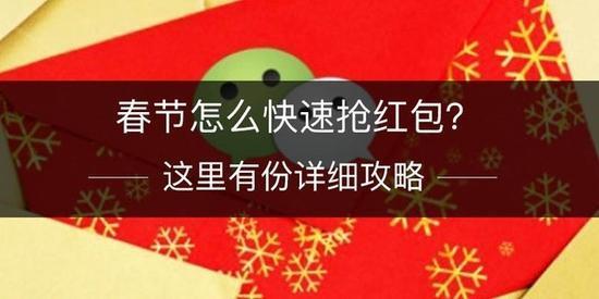 春節怎麽快速搶紅包?這裡有份詳細攻略! - 華發網繁體版