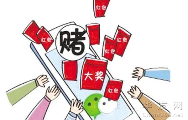 """春節臨近微信群搶紅包小心踩""""雷"""" - 華發網繁體版"""