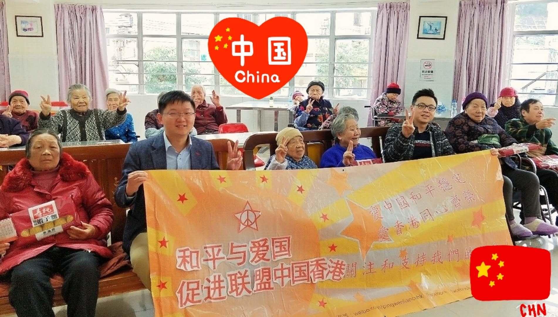 和平與愛國促進聯盟(中國香港)探訪活動 - 愛國又愛老人家 - 華發網繁體版