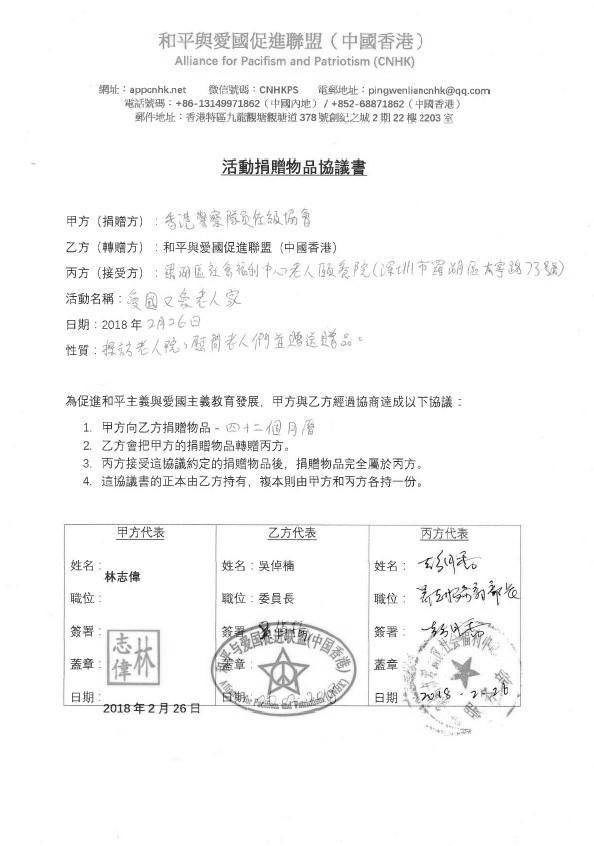 2018年2月26日的探訪活動 – 愛國又愛老人家(第一次) - 華發網繁體版