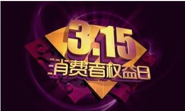 """中消協:""""3.15打假""""年度""""黑榜""""成為消費關註的熱點!-華發網繁體版"""
