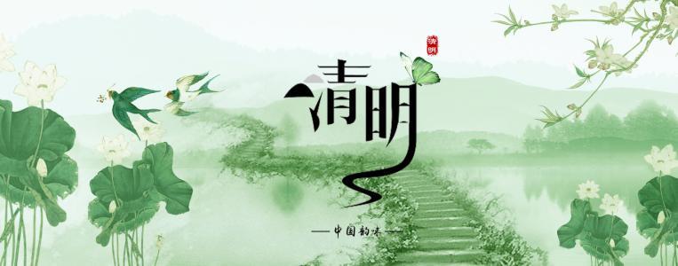 史家筆墨 | 清明時節話美德-華發網繁體版