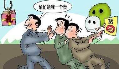 """防止朋友圈""""殺熟""""要建三道防火墻 - 華發網繁體版"""