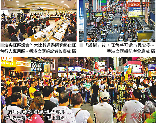區會大比數通過「殺街」 旺角還「靜」於民-華發網繁體版