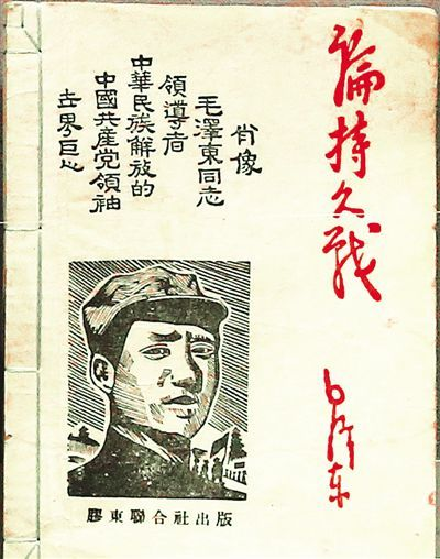 毛澤東寫了本書,蔣介石看後渾身發抖,下令高級將領,人手一冊-華發網繁體版