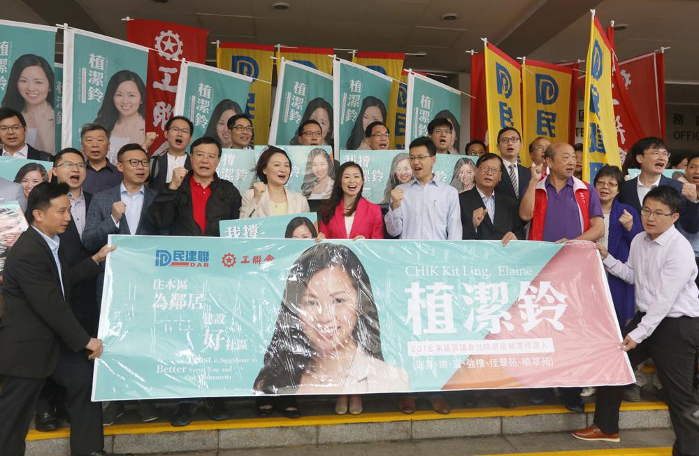 植潔鈴高票當選 民建聯感謝選民支持 - 華發網繁體版
