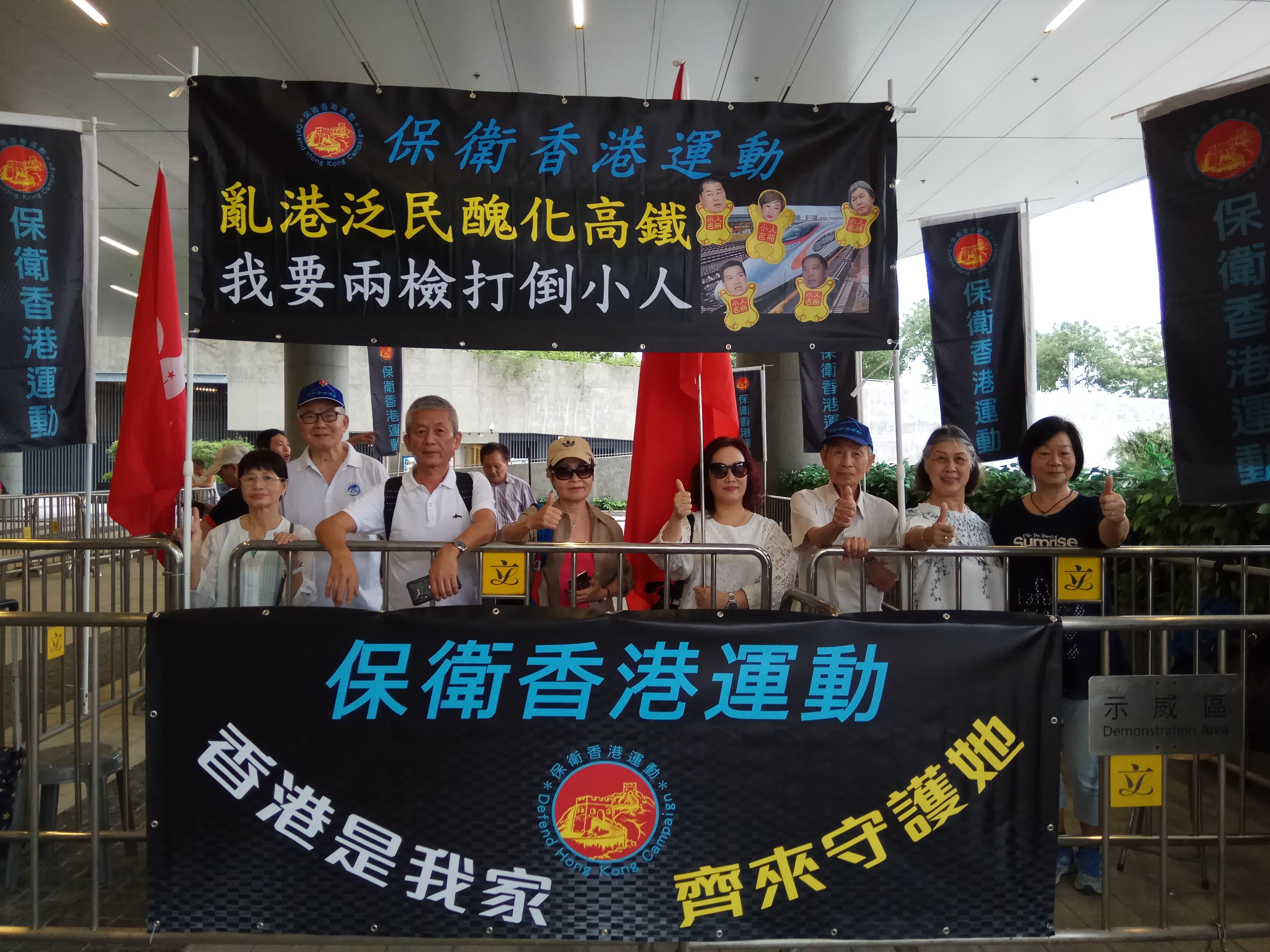 「保衛香港運動」主辦「打阻礙高鐵小人」集會 - 華發網繁體版