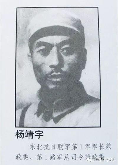 出賣楊靖宇將軍的4名叛徒為何只有2個被槍決?