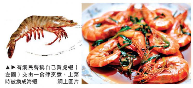 虎蝦煮熟變海蝦 食肆:縮水? - 華發網繁體版