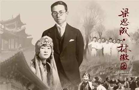 林徽因去世 61歲的梁思成為何不顧子女反對決然續弦