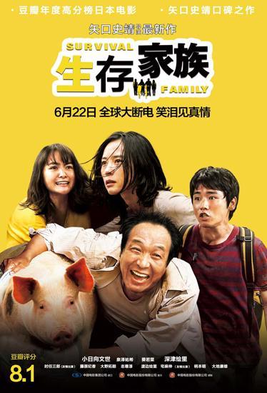 《生存家族》北上廣深四城超前點映獲萬人好評-華發網繁體版