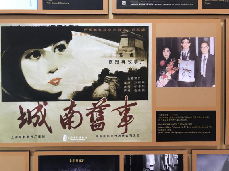 205海報回顧中國電影成就