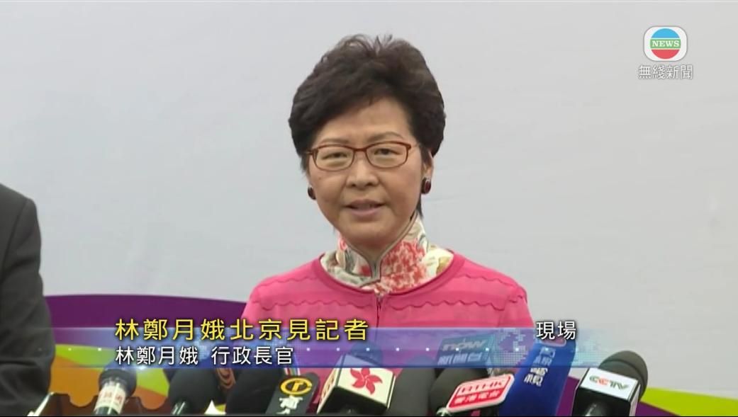 林鄭:特區政府正積極細化大灣區規劃綱要-華發網繁體版