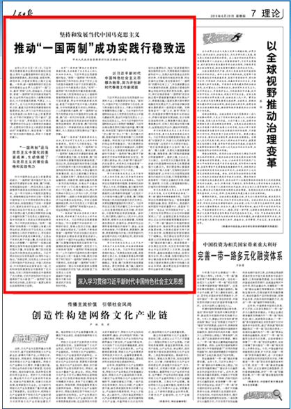 堅持和發展當代中國馬克思主義 推動「一國兩制」成功實踐行穩致遠