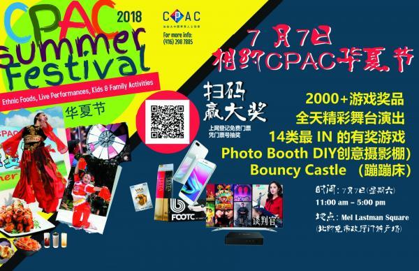 7月7日來TELUS-CPAC華夏節同慶加中旅遊年-華發網繁體版