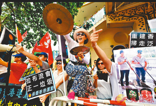 「保衛香港運動」遊行掃垃圾 促踢走亂港議員