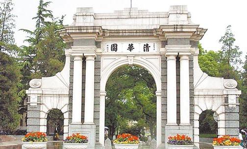 清華大學開辦香港高級政務人才課程