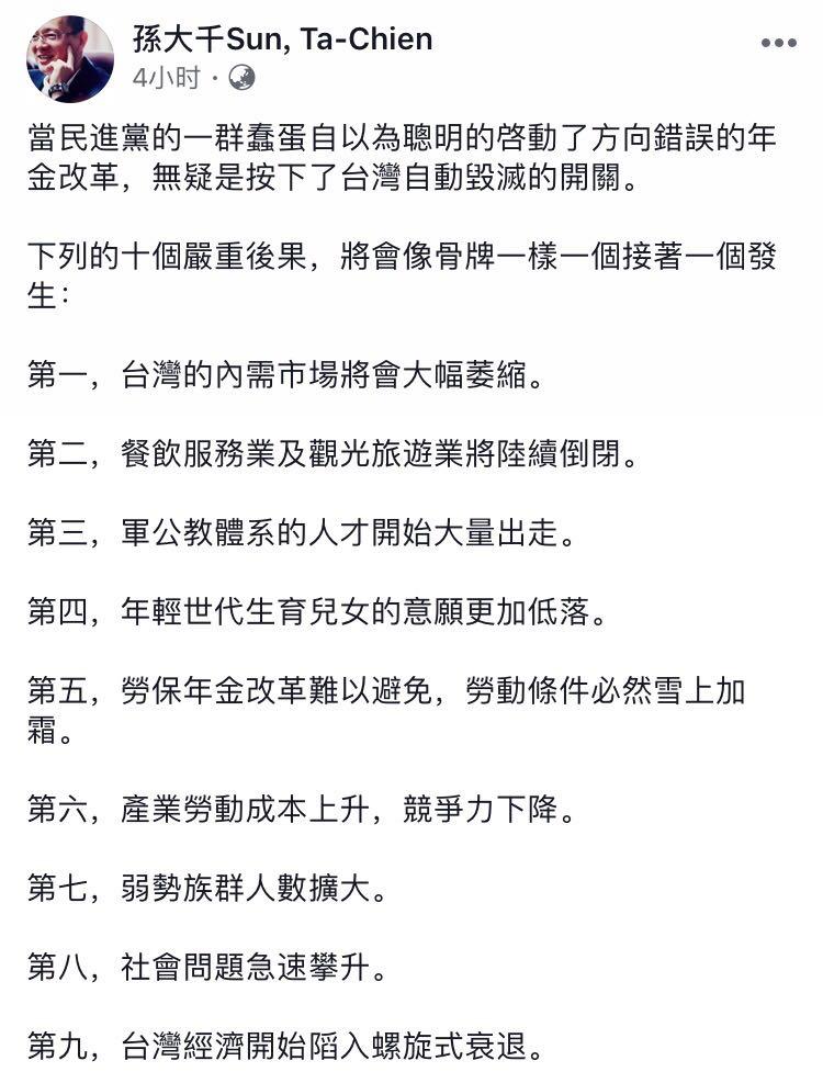 民進黨按下台灣「自毀開關」 孫大千曝十大惡果