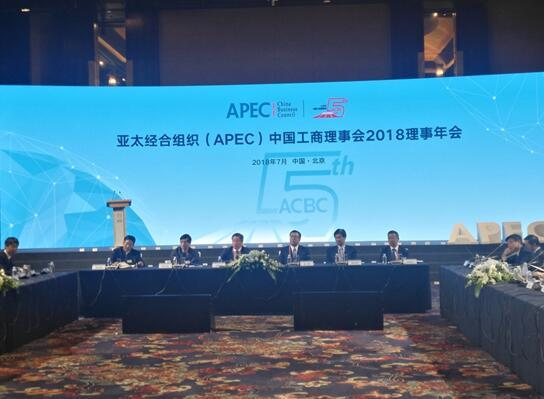 2018APEC工商領導人中國論壇在京舉行 聚焦新零售、一帶一路等熱點話題