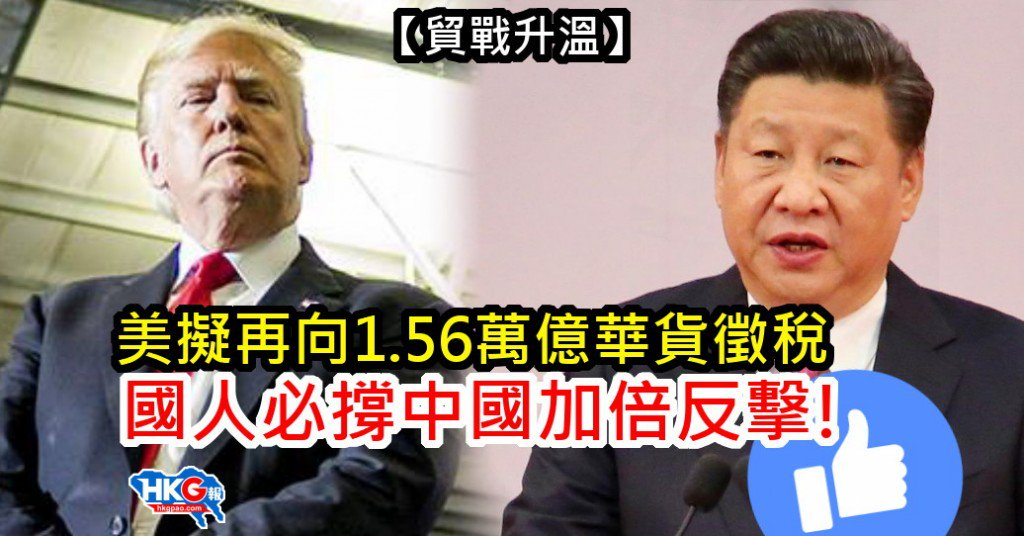 【貿戰升溫】美擬再向1.56萬億華貨徵稅 國人必撐中國加倍反擊!
