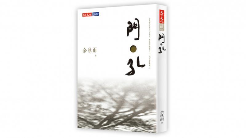 讀余秋雨──以《門孔》為例 - 華發網繁體版