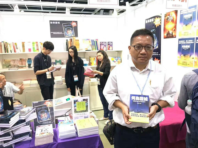 【書展2018】「張達明」出書揭佔中內幕 大受香港人捧場爆買