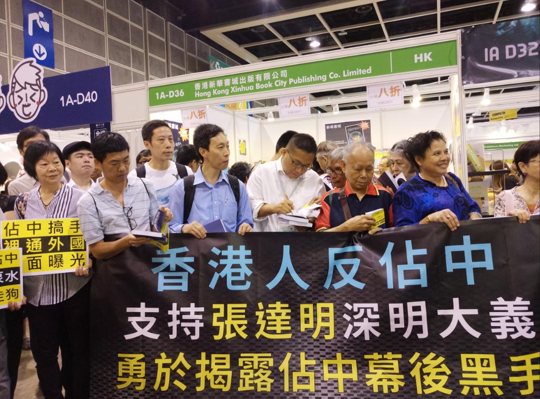 【香港書展2018】《何為證據?揭露香港亂像的幕後黑手》新書簽售賣爆現場 - 華發網繁體版