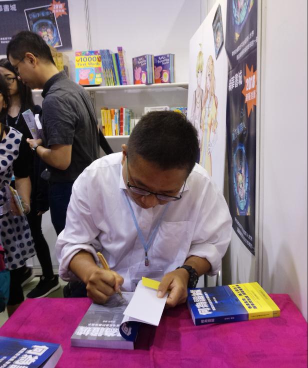 【香港書展2018】《何為證據?揭露香港亂像的幕後黑手》新書簽售賣爆現場