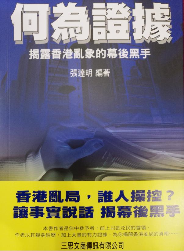《何為證據》:香港「佔中」亂局,誰人操控?值得深思! - 華發網繁體版