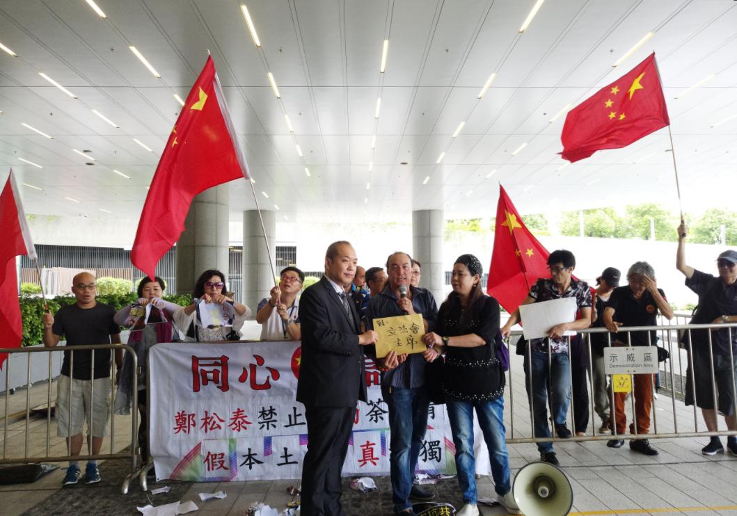 愛國團體遊行示威聲討鄭松泰  譴責煽「獨」書荼毒青年