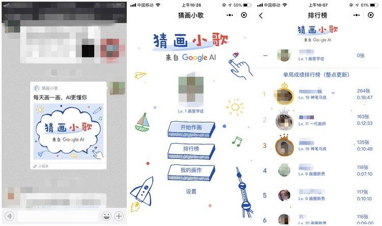 谷歌首推微信小程序 人人都成「靈魂畫手」-華發網繁體版