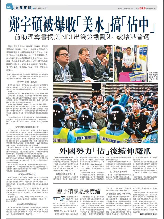 【特稿】鄭宇碩躁底兼度縮 - 華發網繁體版