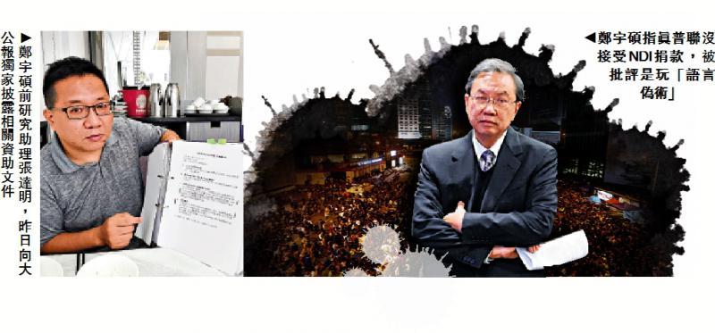 《何為證據?揭露香港亂像的幕後黑手》:鄭宇碩收美國錢搞「佔中」鐵證陸續曝光 - 華發網繁體版