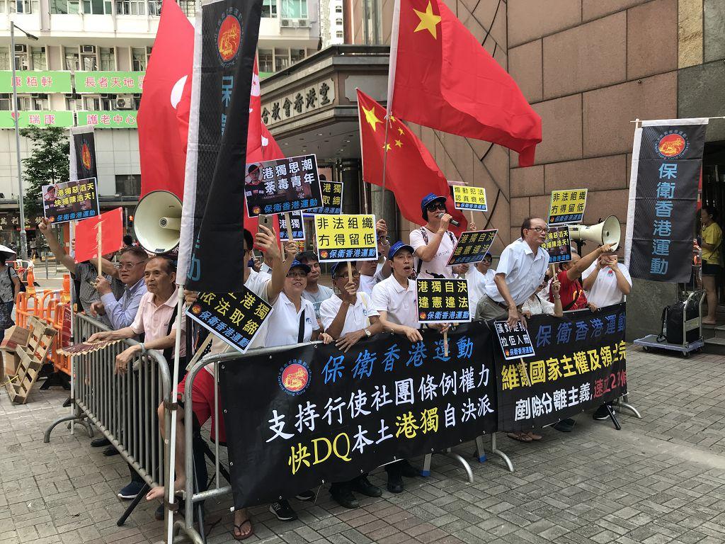 香港市民集會 支持禁止「民族黨」運作 - 華發網繁體版