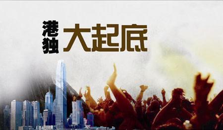 政界人士批評外國勢力就「民族黨」事件干預香港事務 - 華發網繁體版