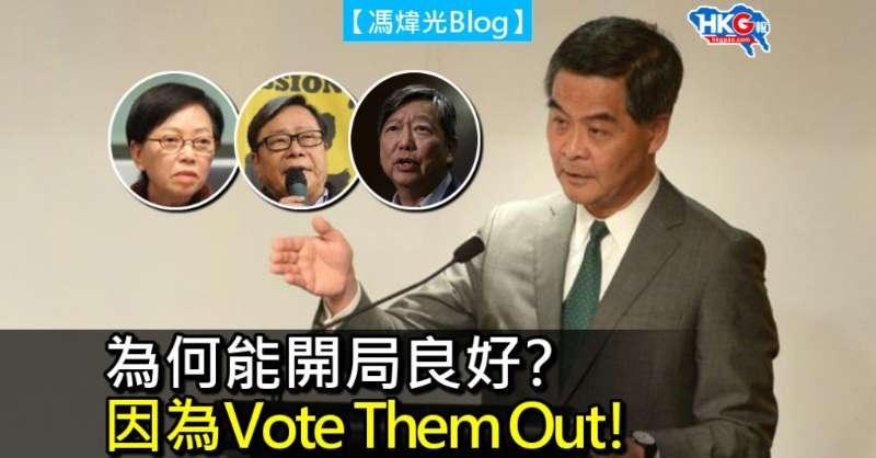 為何能開局良好?因為 Vote Them Out! - 華發網繁體版