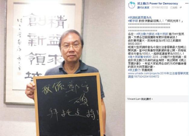 《何為證據?揭露香港亂像的幕後黑手》:鄭宇碩收美國錢搞「佔中」鐵證陸續曝光