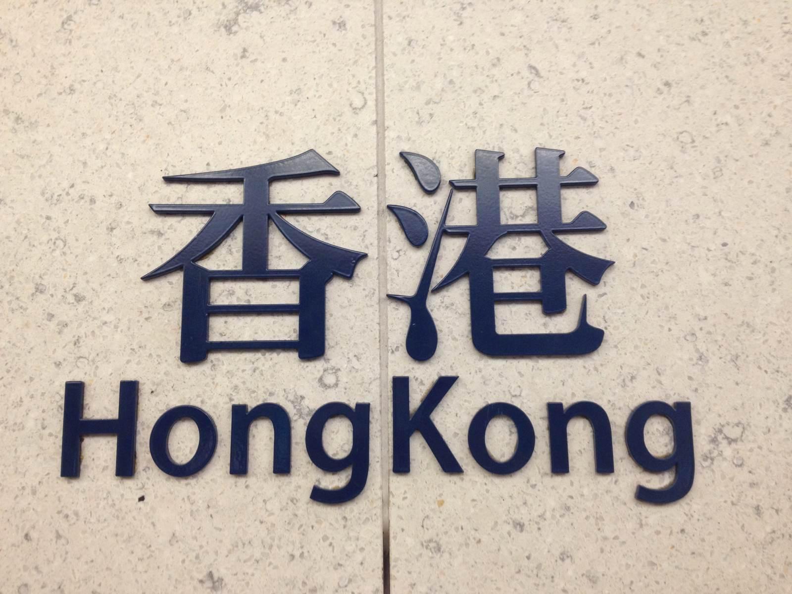 防範和遏制外部勢力幹預香港事務仍任重道遠
