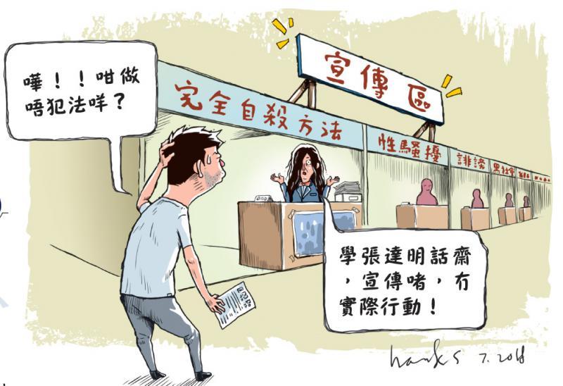 陳浩天玩拖字訣為「民族黨」開脫
