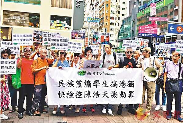 「新年代」遊行 促警檢控陳浩天