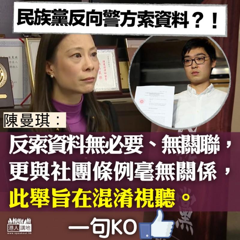 【避難藉口】民族黨反索資料 陳曼琪:混淆視聽