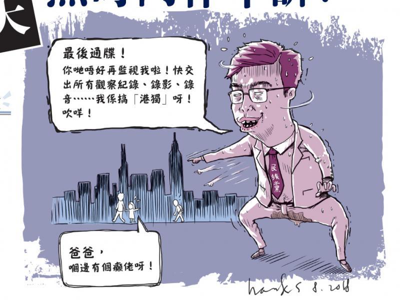 陳浩天有時間博見報 無時間作申訴?