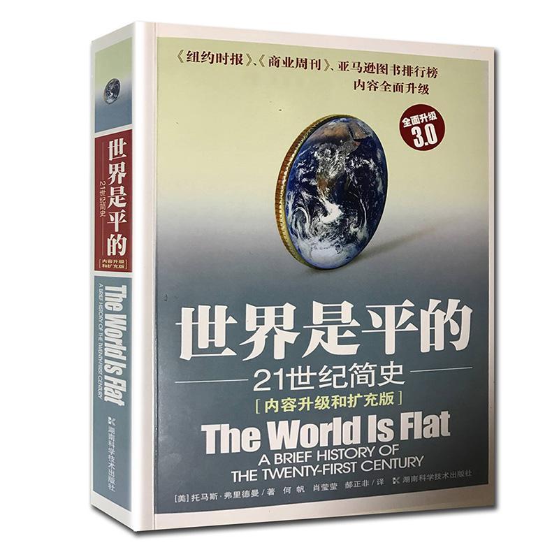 世界還是平的嗎?